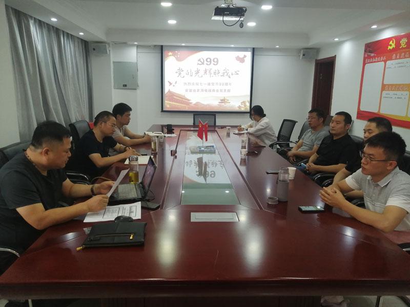 安徽省家用电器亚博app官网赞助西甲党支部举行建党99周年主题党日活动