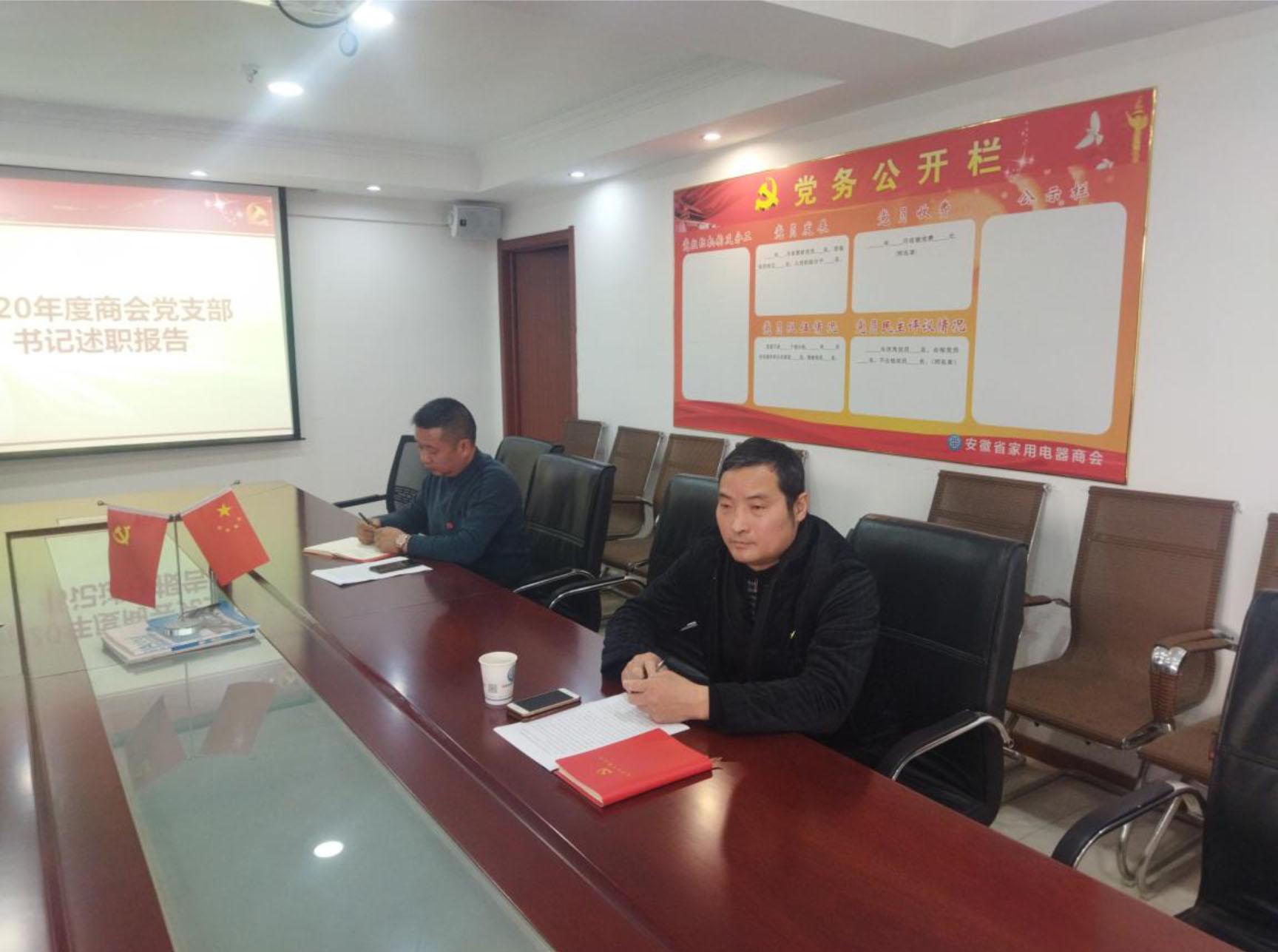 安徽省家用电器亚博app官网赞助西甲党支部举行组织生活会